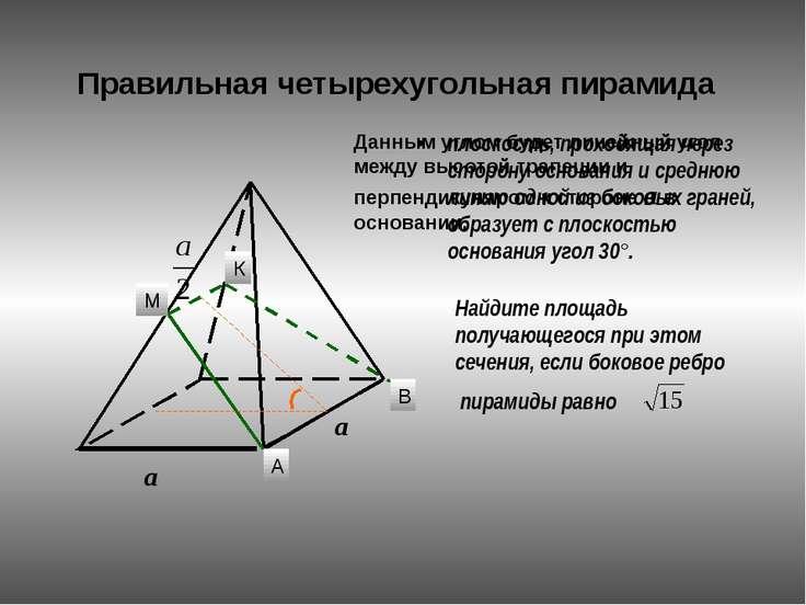 Правильная четырехугольная пирамида плоскость, проходящая через сторону основ...
