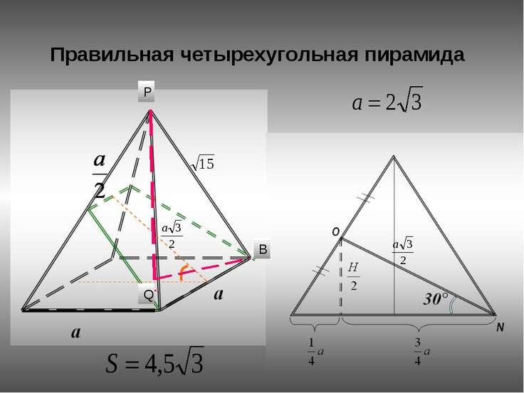 Правильная четырехугольная пирамида Р Q В