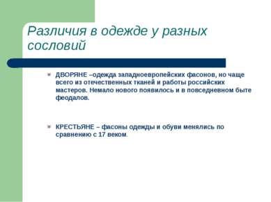 Различия в одежде у разных сословий ДВОРЯНЕ –одежда западноевропейских фасоно...