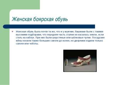 Женская боярская обувь Женская обувь была почти та же, что и у мужчин; башмак...