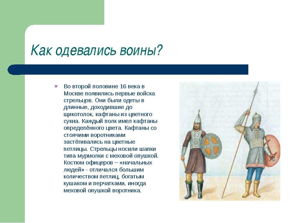 Как одевались воины? Во второй половине 16 века в Москве появились первые вой...