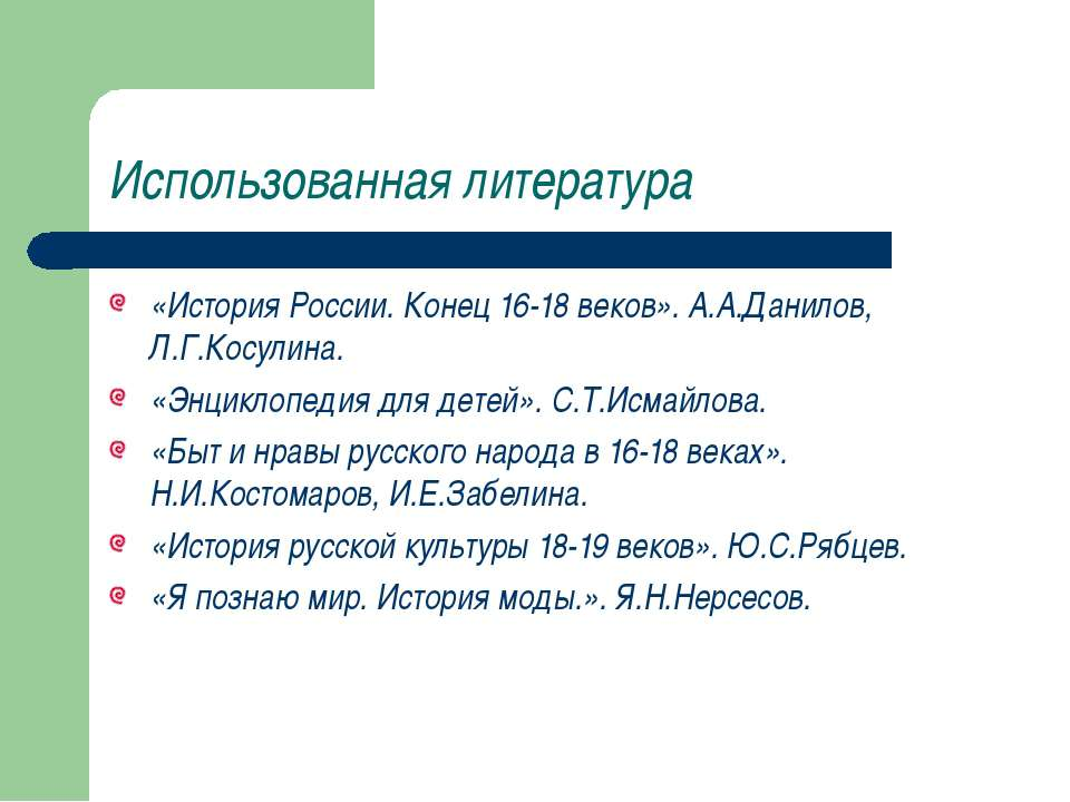 Использованная литература «История России. Конец 16-18 веков». А.А.Данилов, Л...
