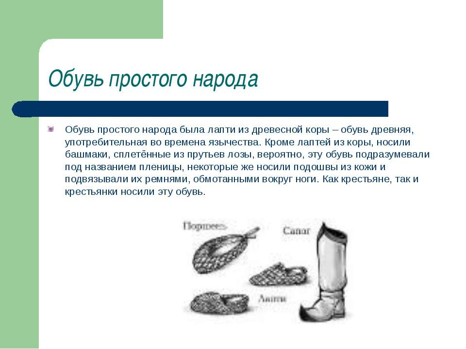 Обувь простого народа Обувь простого народа была лапти из древесной коры – об...