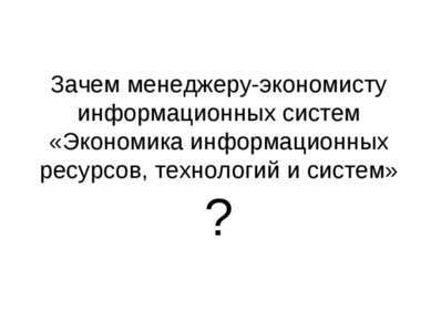 Зачем менеджеру-экономисту информационных систем «Экономика информационных ре...