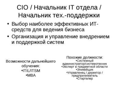 CIO / Начальник IT отдела / Начальник тех.-поддержки Выбор наиболее эффективн...