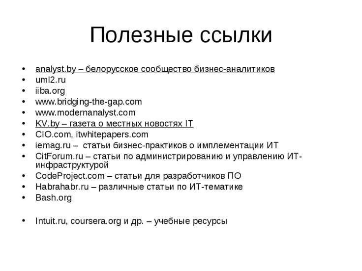 Полезные ссылки analyst.by – белорусское сообщество бизнес-аналитиков uml2.ru...