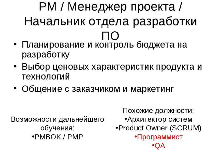 PM / Менеджер проекта / Начальник отдела разработки ПО Планирование и контрол...