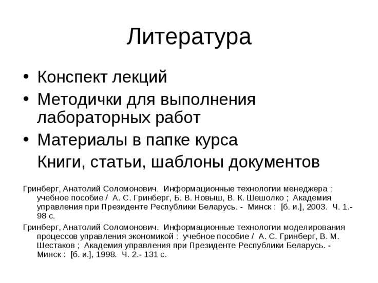 Литература Конспект лекций Методички для выполнения лабораторных работ Матери...
