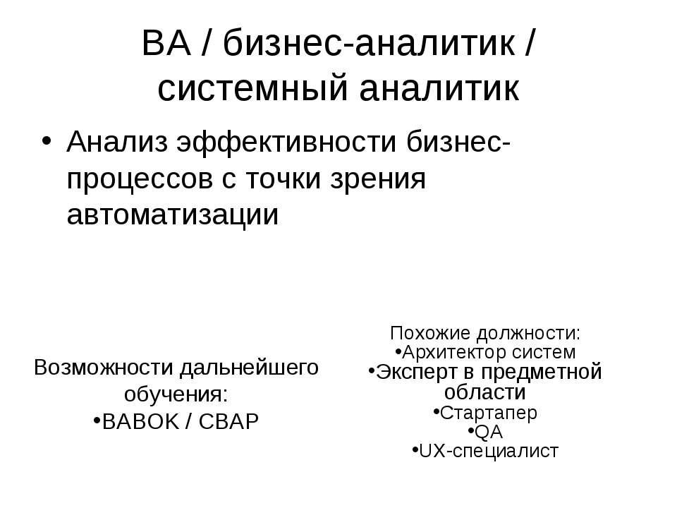 BA / бизнес-аналитик / системный аналитик Анализ эффективности бизнес-процесс...