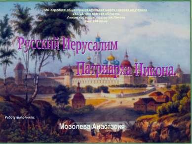МО Усредняя общеобразовательная школа совхоза им.Ленина 142715, Московская о...