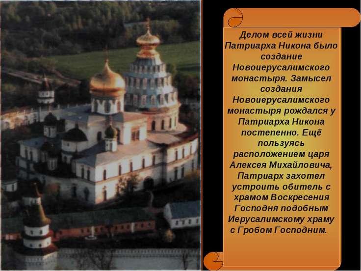 Делом всей жизни Патриарха Никона было создание Новоиерусалимского монастыря....