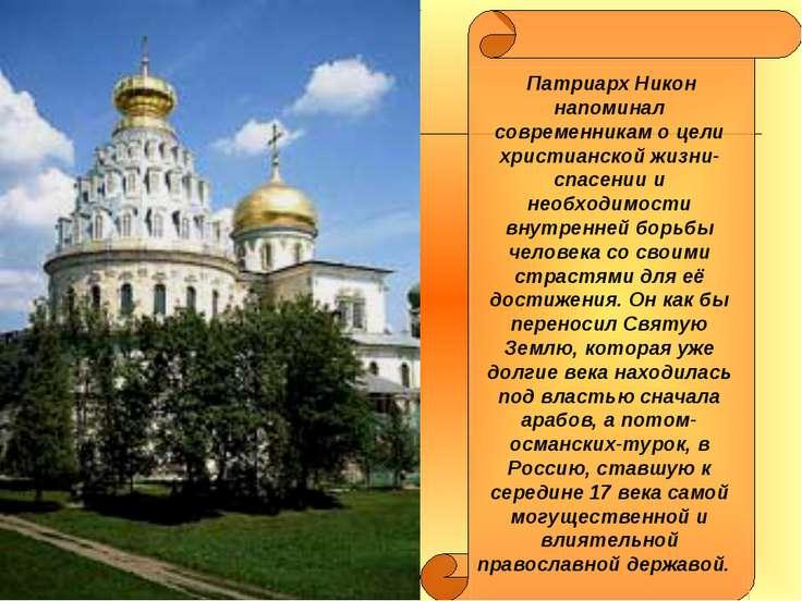 Патриарх Никон напоминал современникам о цели христианской жизни-спасении и н...