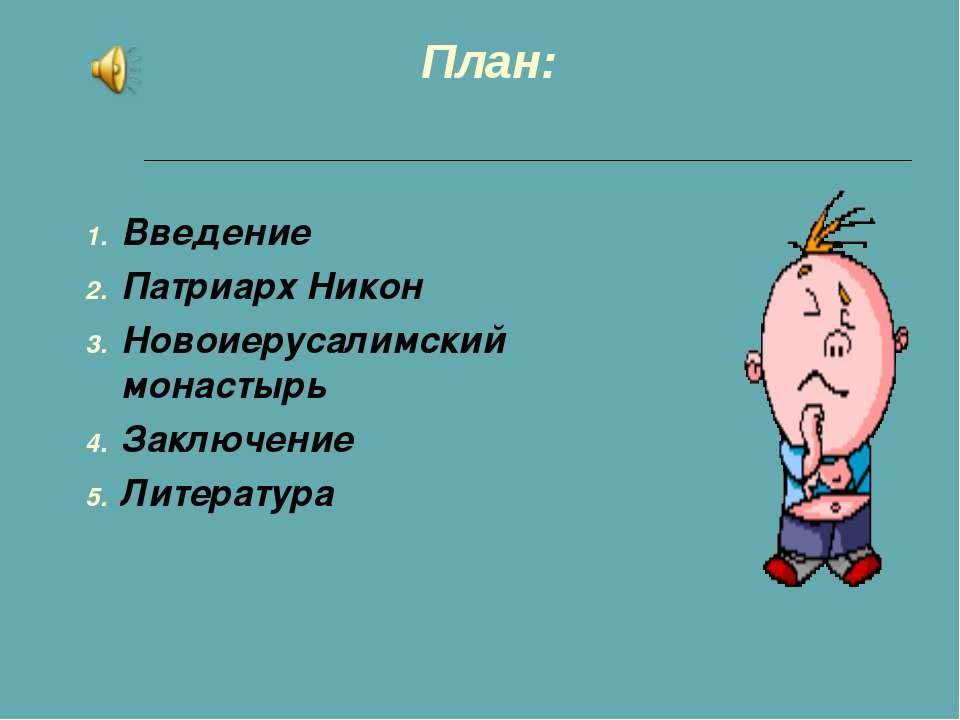 План: Введение Патриарх Никон Новоиерусалимский монастырь Заключение Литература