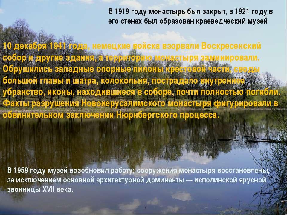 10 декабря 1941 года, немецкие войска взорвали Воскресенский собор и другие з...