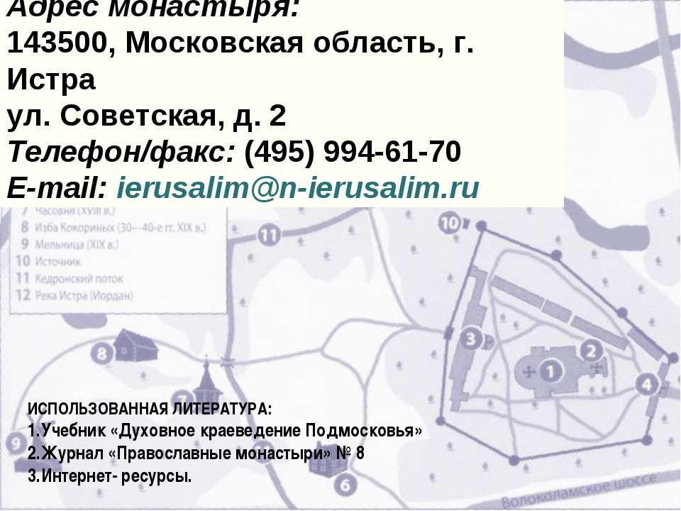 Адрес монастыря: 143500, Московская область, г. Истра ул. Советская, д. 2 Тел...
