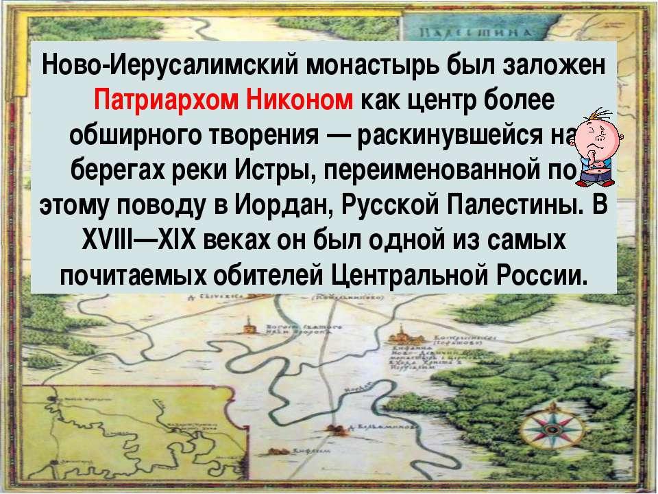 Ново-Иерусалимский монастырь был заложен Патриархом Никоном как центр более о...