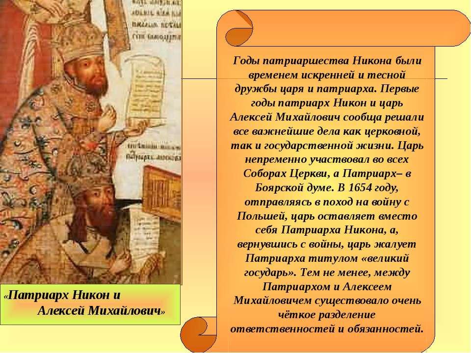 «Патриарх Никон и Алексей Михайлович» Годы патриаршества Никона были временем...