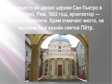 Темпьетто во дворе церкви Сан-Пьетро в Монторио, Рим, 1502 год, архитектор — ...