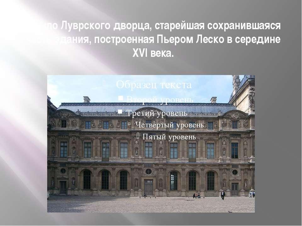 Крыло Луврского дворца, старейшая сохранившаяся часть здания, построенная Пье...