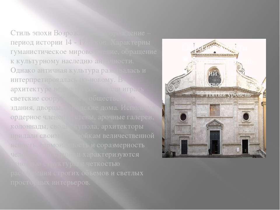 Стиль эпохи Возрождения. Возрождение – период истории 14 - 17 веков. Характер...