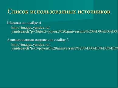 Список использованных источников Шарики на слайде 4 http://images.yandex.ru/y...