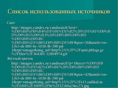 Список использованных источников Снег http://images.yandex.ru/yandsearch?text...