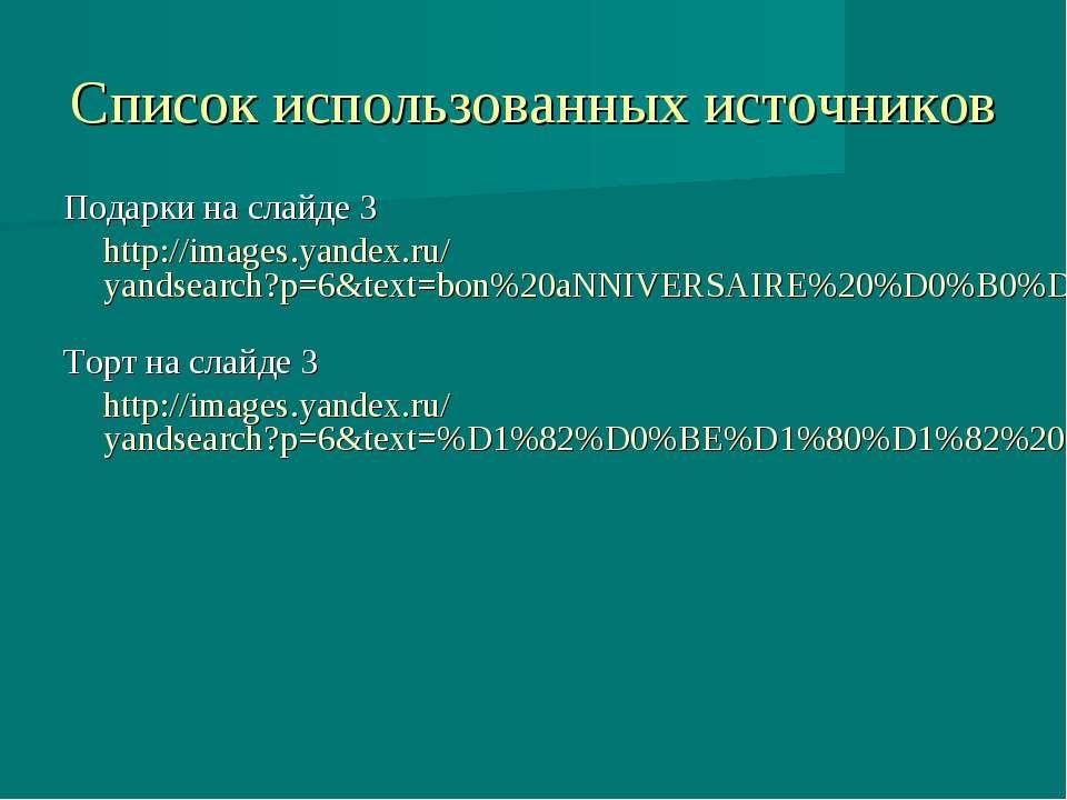 Список использованных источников Подарки на слайде 3 http://images.yandex.ru/...