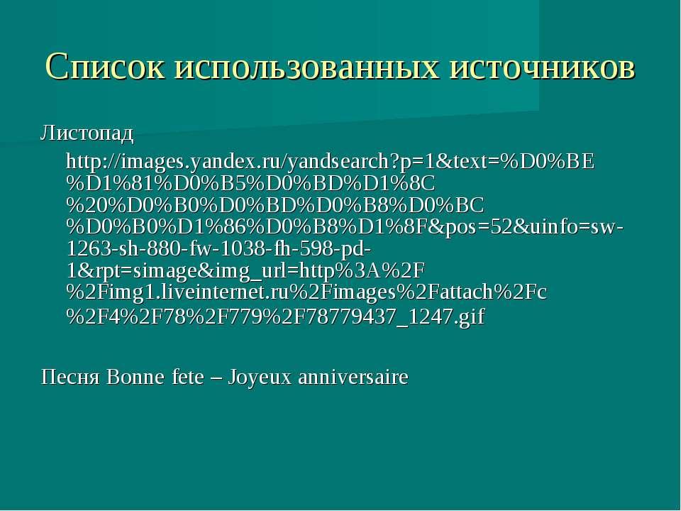 Список использованных источников Листопад http://images.yandex.ru/yandsearch?...