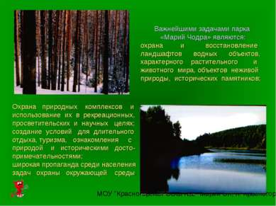 Важнейшими задачами парка «Марий Чодра» являются: охрана и восстановление лан...