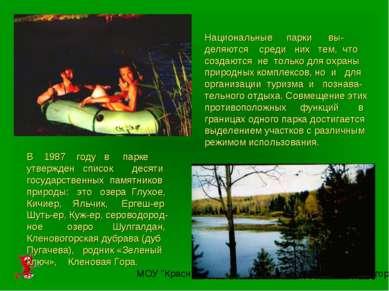 Национальные парки вы-деляются среди них тем, что создаются не только для охр...