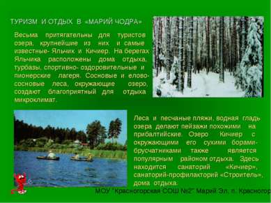 Весьма притягательны для туристов озера, крупнейшие из них и самые известные-...