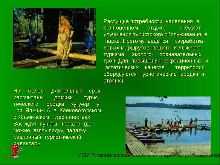 Растущие потребности населения в полноценном отдыхе требуют улучшения туристс...