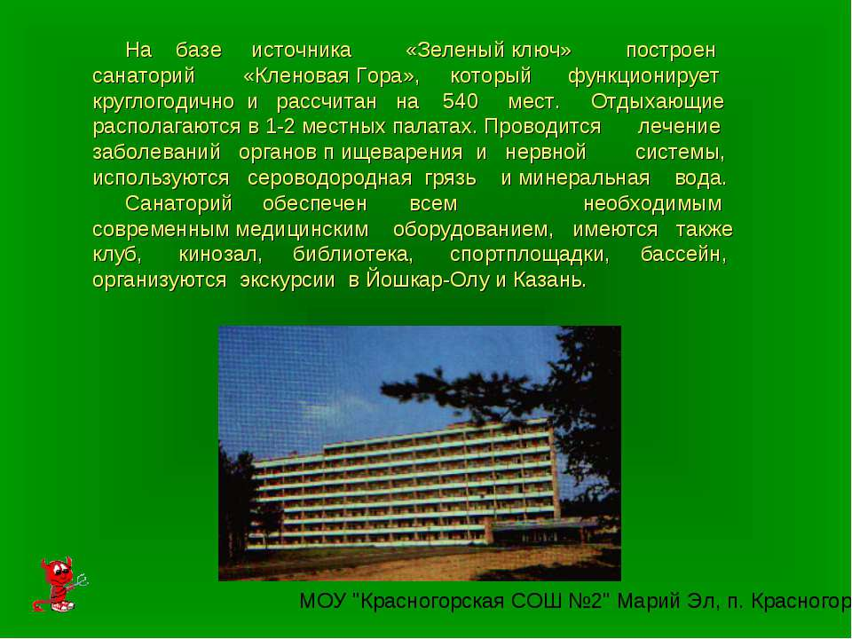 На базе источника «Зеленый ключ» построен санаторий «Кленовая Гора», который ...