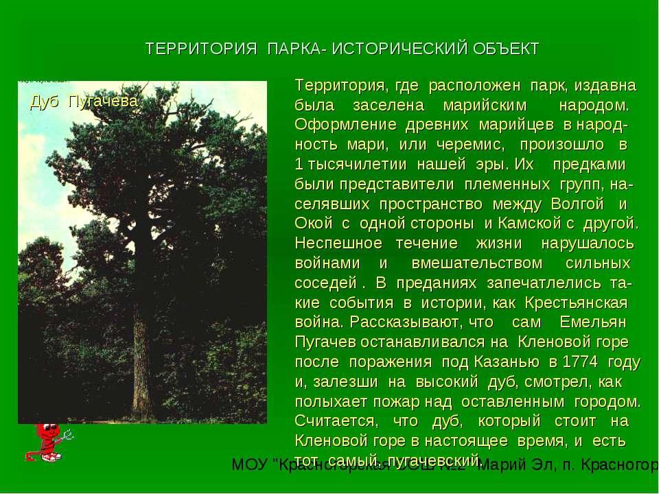 ТЕРРИТОРИЯ ПАРКА- ИСТОРИЧЕСКИЙ ОБЪЕКТ Территория, где расположен парк, издавн...