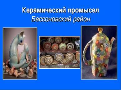 Керамический промысел Бессоновский район
