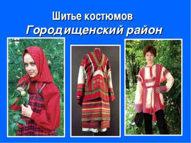 Шитье костюмов Городищенский район