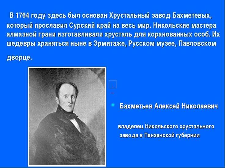 В 1764 году здесь был основан Хрустальный завод Бахметевых, который прослави...