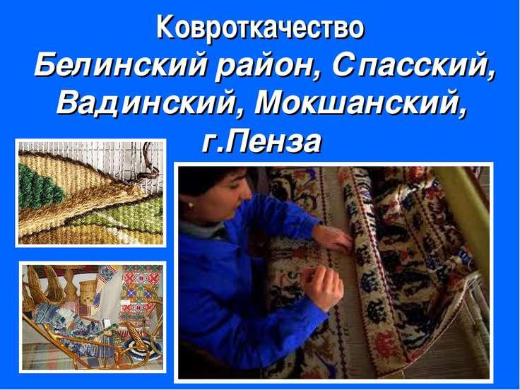 Ковроткачество Белинский район, Спасский, Вадинский, Мокшанский, г.Пенза