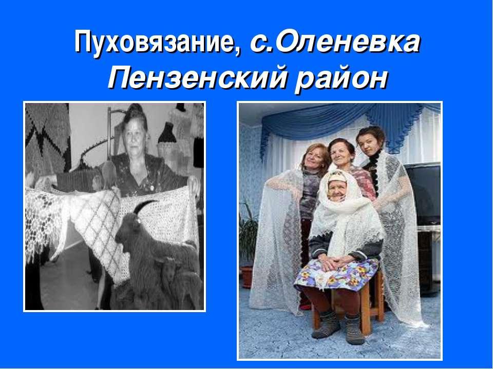 Пуховязание, с.Оленевка Пензенский район
