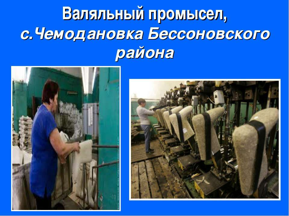 Валяльный промысел, с.Чемодановка Бессоновского района