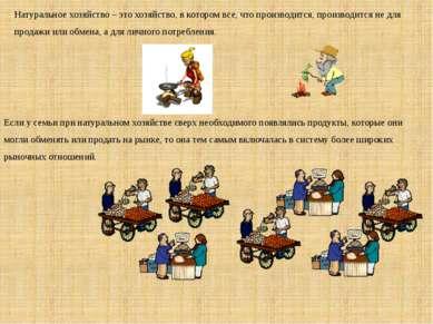 Натуральное хозяйство – это хозяйство, в котором все, что производится, произ...