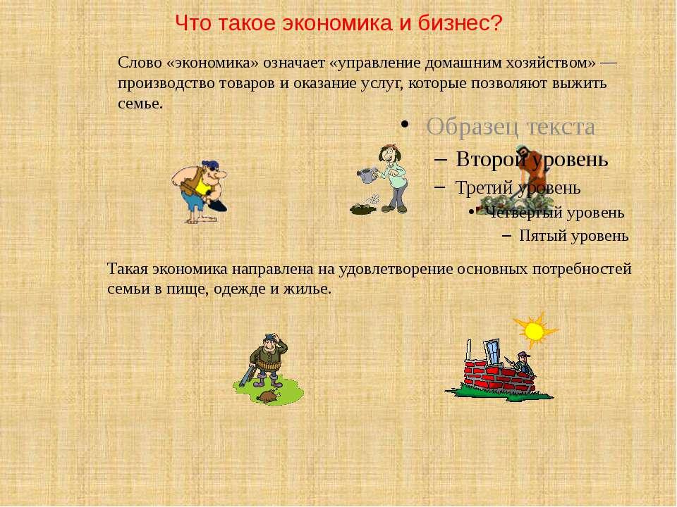 Что такое экономика и бизнес? Слово «экономика» означает «управление домашним...