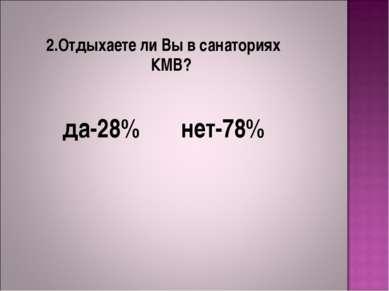 2.Отдыхаете ли Вы в санаториях КМВ? да-28% нет-78%