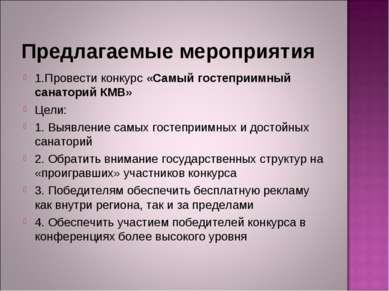 Предлагаемые мероприятия 1.Провести конкурс «Самый гостеприимный санаторий КМ...