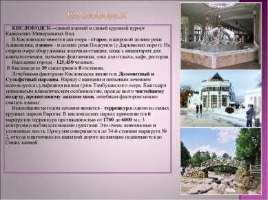 КИСЛОВОДСК—самый южный и самый крупный курорт Кавказских Минеральных Вод. В К...