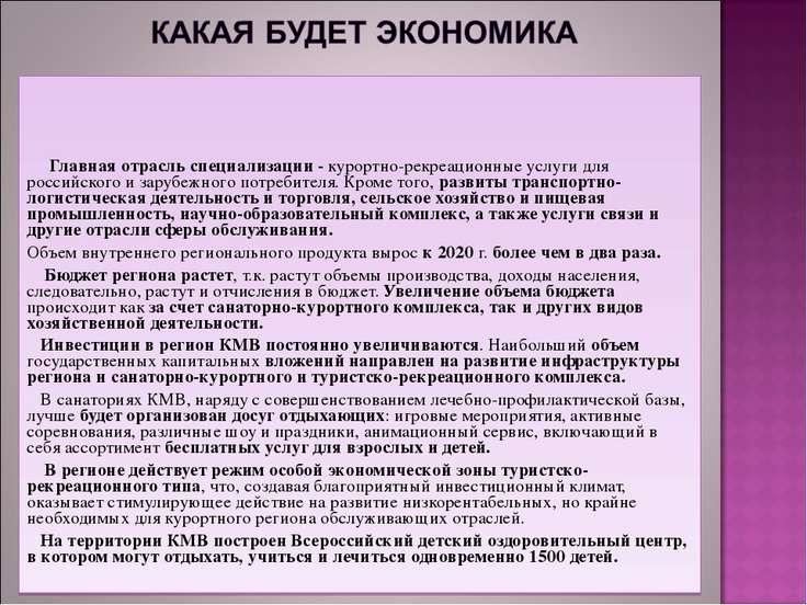 Главная отрасль специализации - курортно-рекреационные услуги для российского...
