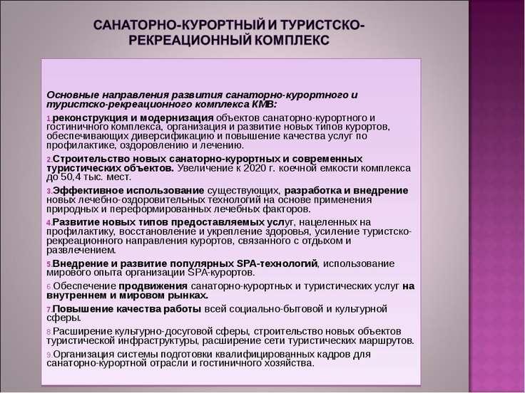 Основные направления развития санаторно-курортного и туристско-рекреационно...
