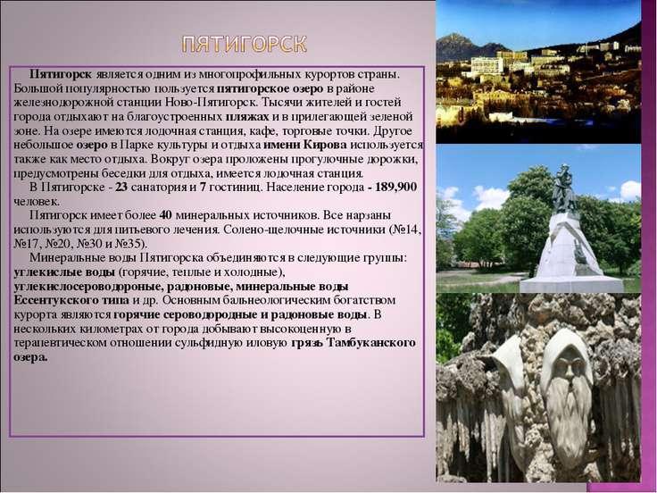 Пятигорск является одним из многопрофильных курортов страны. Большой популярн...