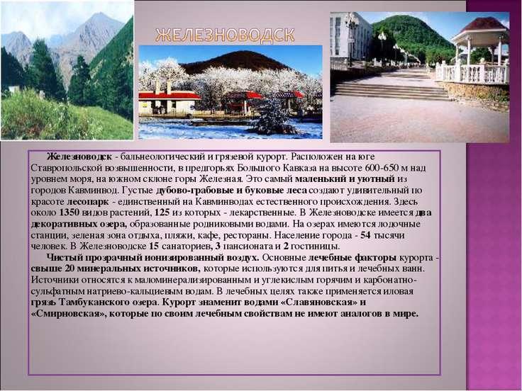 Железноводск - бальнеологический и грязевой курорт. Расположен на юге Ставроп...