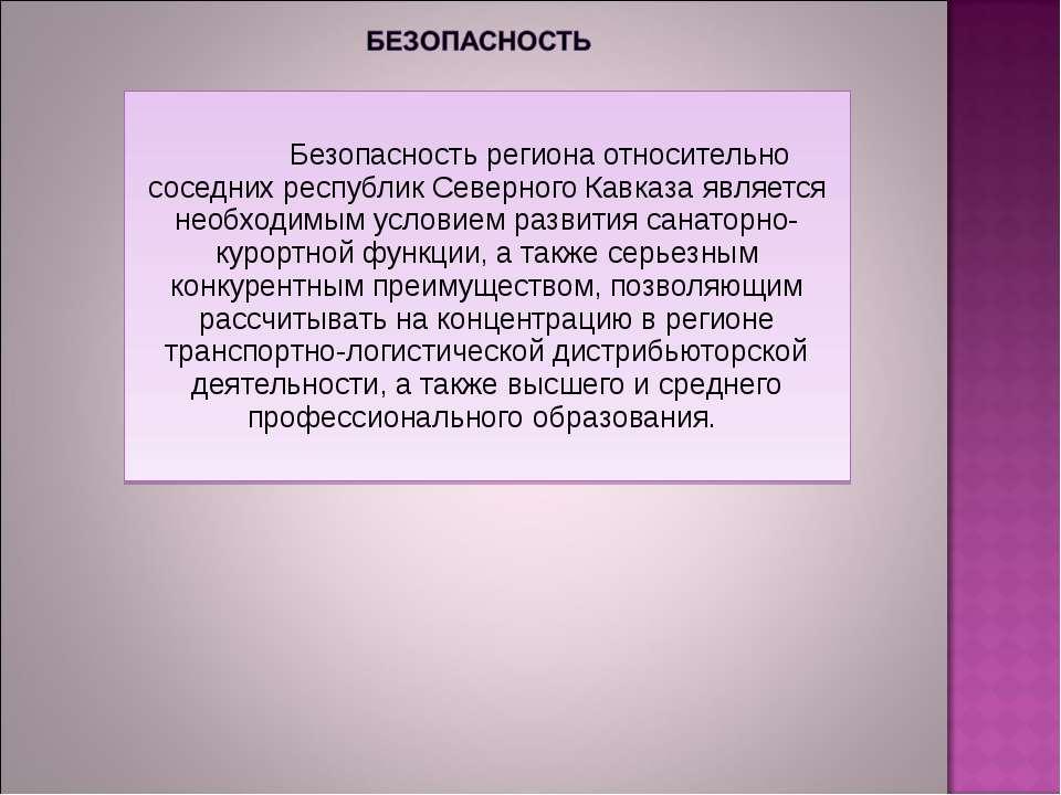 Безопасность региона относительно соседних республик Северного Кавказа являет...